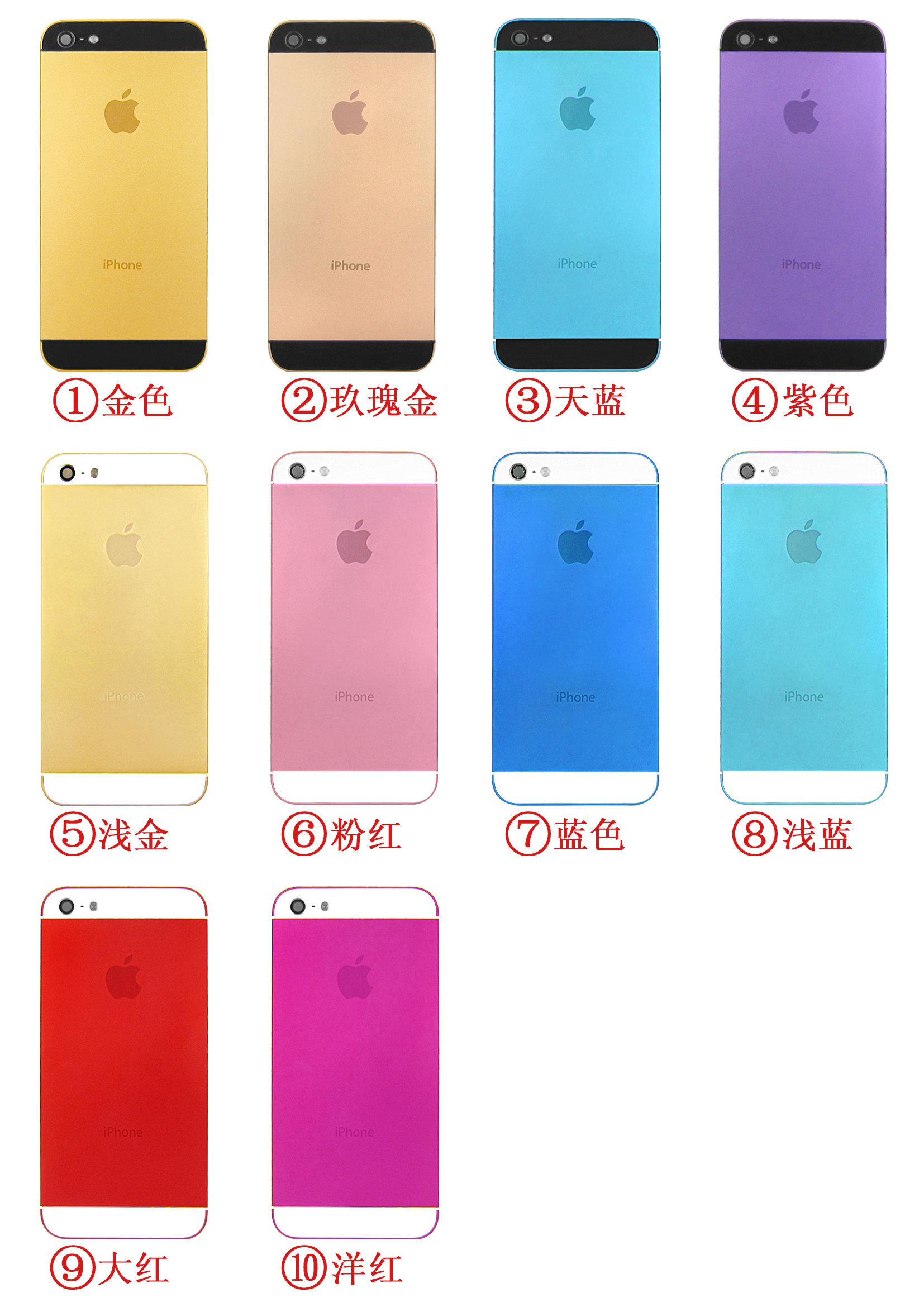 iphone5高仿壳 彩色壳 彩壳
